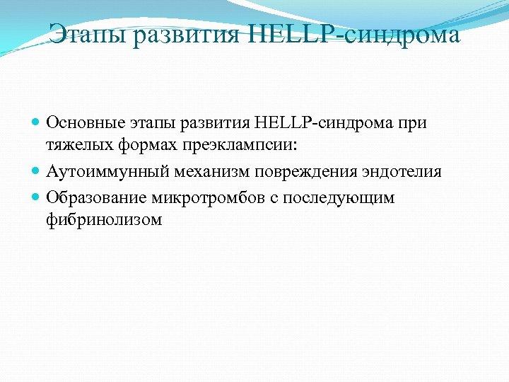 Этапы развития HELLP-синдрома Основные этапы развития HELLP-синдрома при тяжелых формах преэклампсии: Аутоиммунный механизм повреждения
