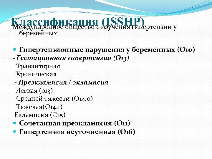 Классификация (ISSHP) Международное общество с изучения гипертензии у беременных Гипертензионные нарушения у беременных (О