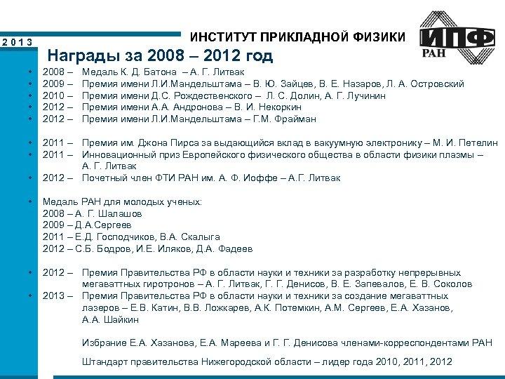 2013 ИНСТИТУТ ПРИКЛАДНОЙ ФИЗИКИ Награды за 2008 – 2012 год • • • 2008