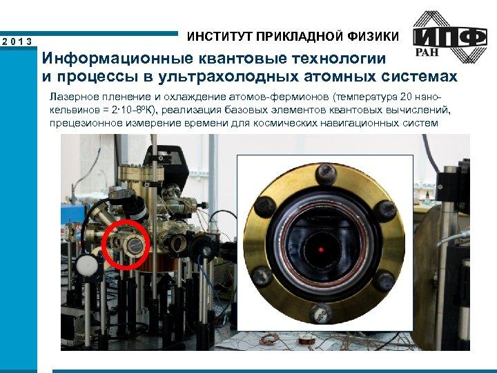 2013 ИНСТИТУТ ПРИКЛАДНОЙ ФИЗИКИ Информационные квантовые технологии и процессы в ультрахолодных атомных системах Лазерное