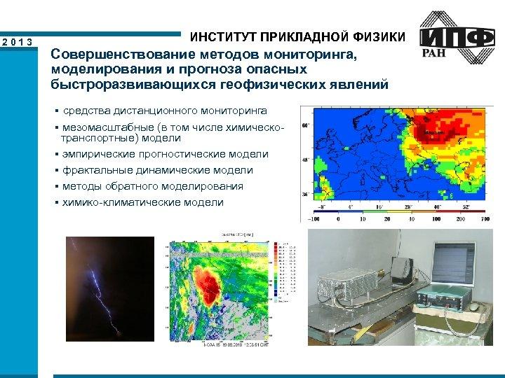 2013 ИНСТИТУТ ПРИКЛАДНОЙ ФИЗИКИ Совершенствование методов мониторинга, моделирования и прогноза опасных быстроразвивающихся геофизических явлений