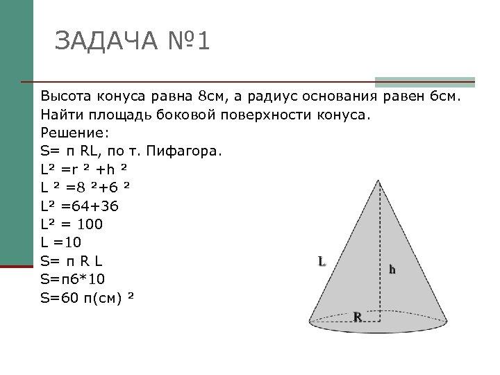 ЗАДАЧА № 1 Высота конуса равна 8 см, а радиус основания равен 6 см.