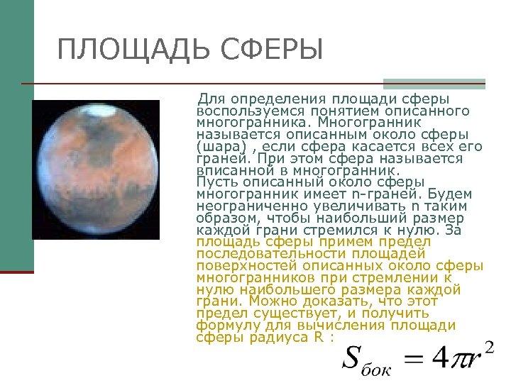 ПЛОЩАДЬ СФЕРЫ Для определения площади сферы воспользуемся понятием описанного многогранника. Многогранник называется описанным около