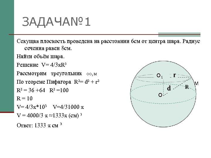ЗАДАЧА№ 1 Секущая плоскость проведена на расстоянии 6 см от центра шара. Радиус сечения