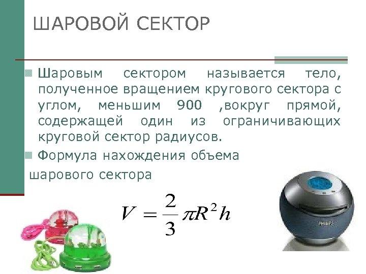 ШАРОВОЙ СЕКТОР n Шаровым сектором называется тело, полученное вращением кругового сектора с углом, меньшим