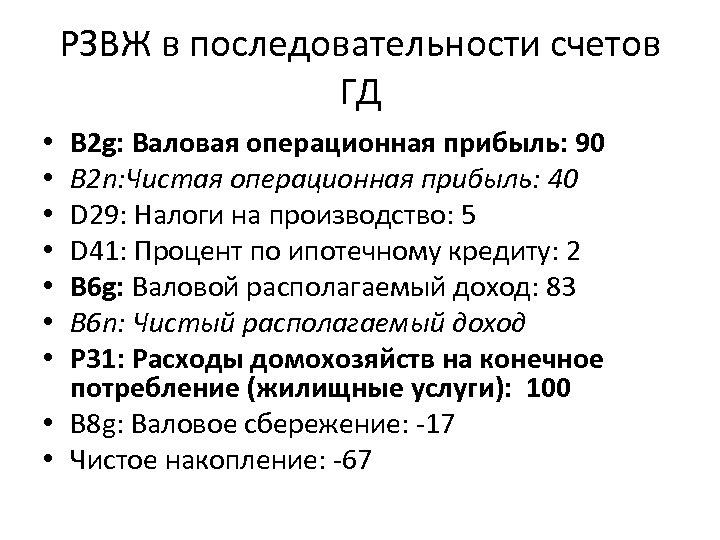 РЗВЖ в последовательности счетов ГД B 2 g: Валовая операционная прибыль: 90 B 2