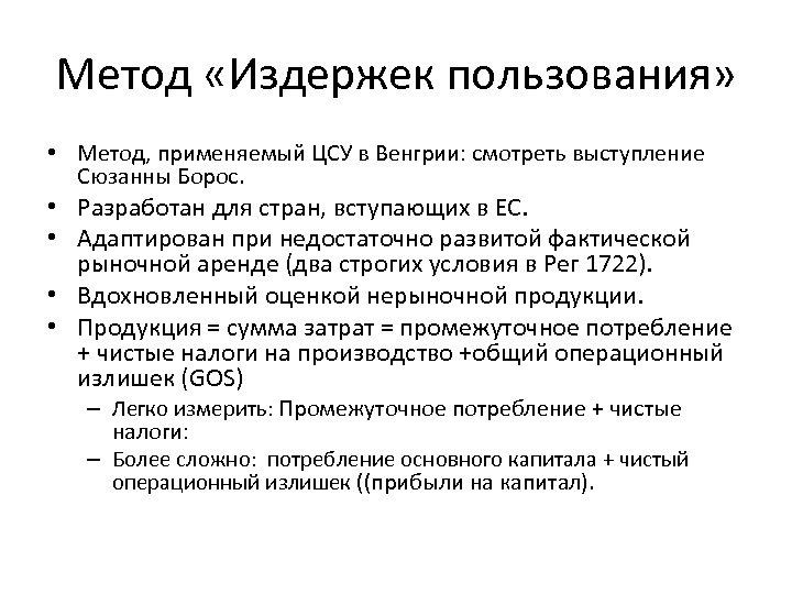 Метод «Издержек пользования» • Метод, применяемый ЦСУ в Венгрии: смотреть выступление Сюзанны Борос. •
