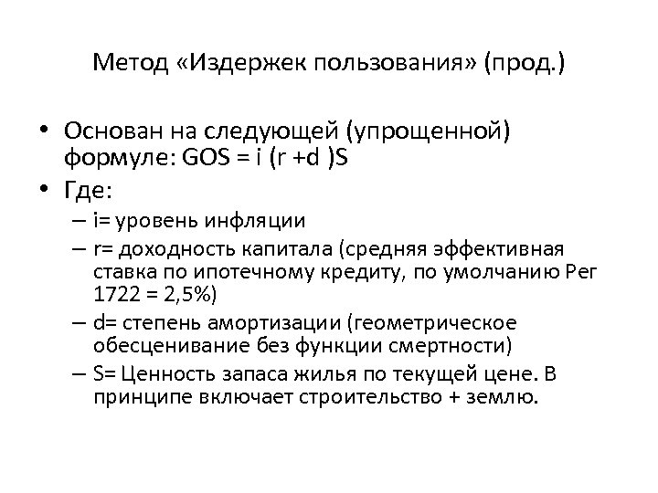 Метод «Издержек пользования» (прод. ) • Основан на следующей (упрощенной) формуле: GOS = i