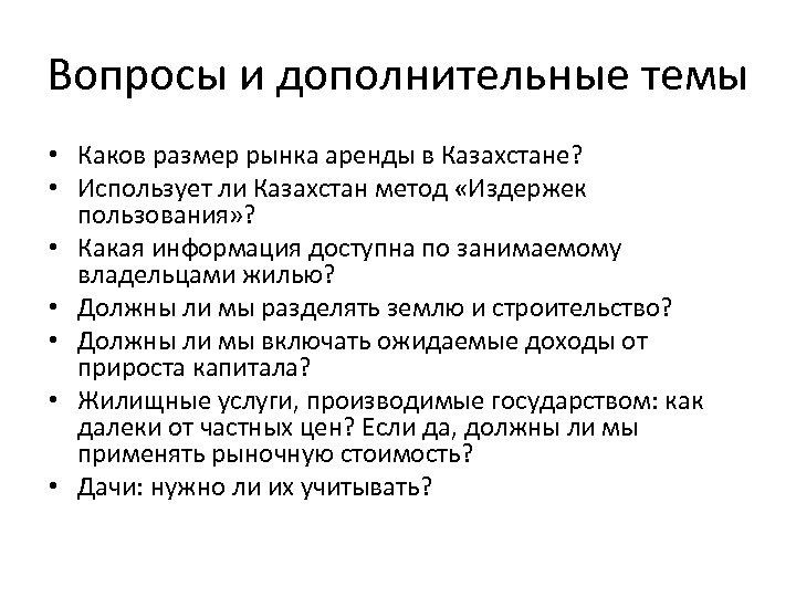 Вопросы и дополнительные темы • Каков размер рынка аренды в Казахстане? • Использует ли