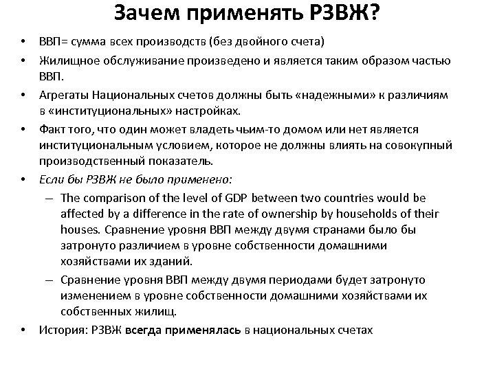 Зачем применять РЗВЖ? • • • ВВП= сумма всех производств (без двойного счета) Жилищное