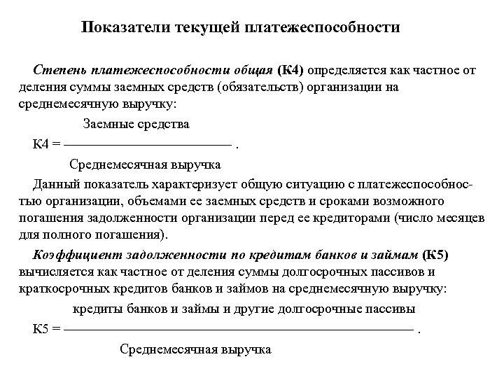 Показатели текущей платежеспособности Степень платежеспособности общая (К 4) определяется как частное от деления суммы