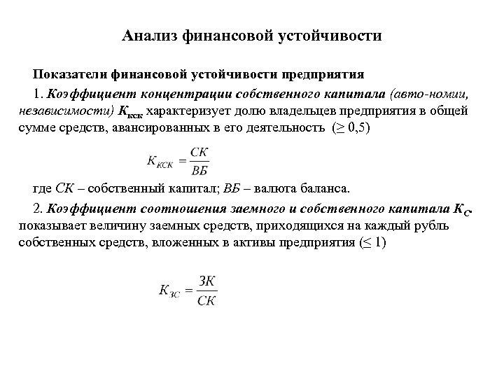 Анализ финансовой устойчивости Показатели финансовой устойчивости предприятия 1. Коэффициент концентрации собственного капитала (авто номии,