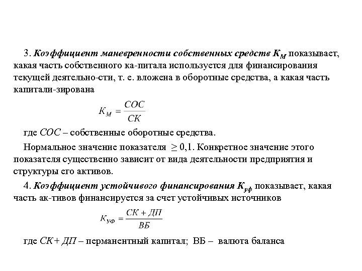 3. Коэффициент маневренности собственных средств КМ показывает, какая часть собственного ка питала используется для