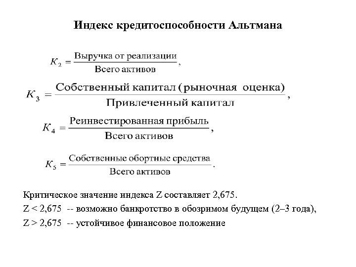 Индекс кредитоспособности Альтмана Критическое значение индекса Z составляет 2, 675. Z < 2, 675