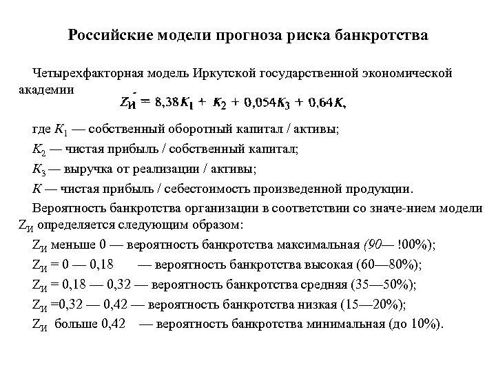 Российские модели прогноза риска банкротства Четырехфакторная модель Иркутской государственной экономической академии где К 1