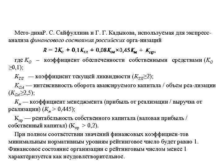Мето дика . С. Сайфуллина и Г. Г. Кадыкова, используемая для экспресс Р анализа