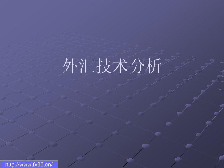 外汇技术分析 http: //www. fx 90. cn/