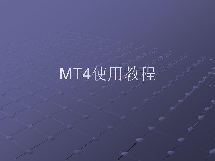 MT 4使用教程