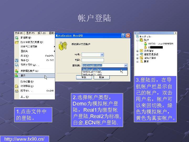 帐户登陆 1. 点击文件中 的登陆。 http: //www. fx 90. cn/ 2. 选择帐户类型, Demo为模拟帐户登 陆,Real 1为微型帐
