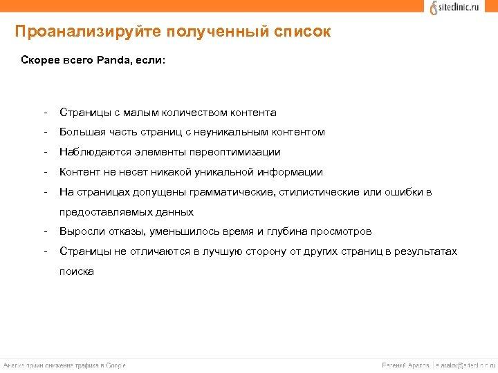 Проанализируйте полученный список Скорее всего Panda, если: - Страницы с малым количеством контента -