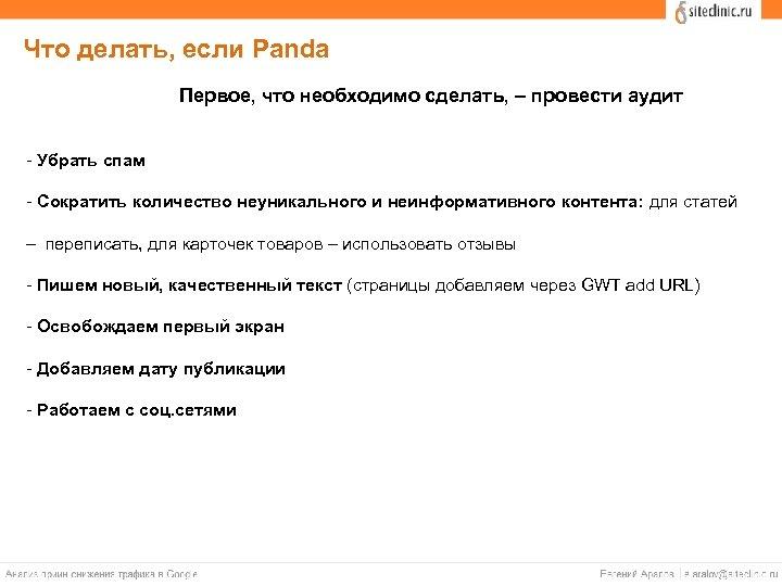 Что делать, если Panda Первое, что необходимо сделать, – провести аудит - Убрать спам