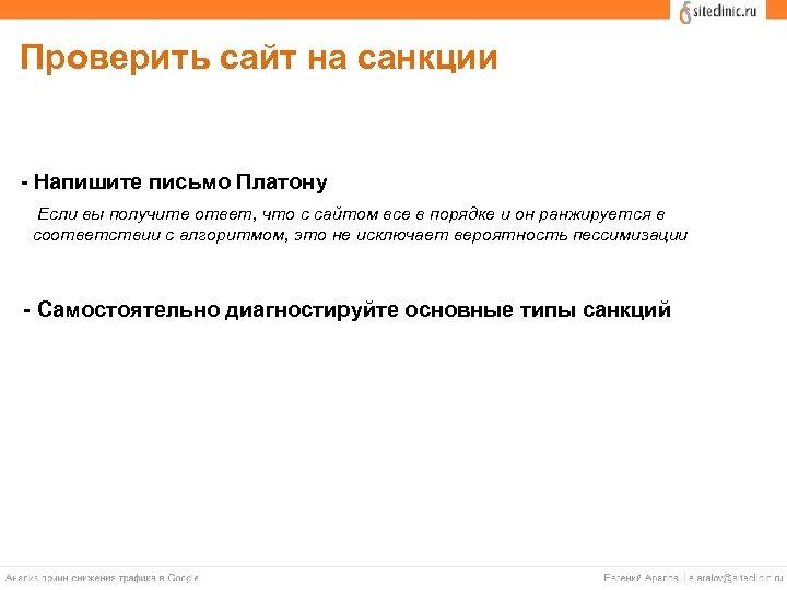 Проверить сайт на санкции - Напишите письмо Платону Если вы получите ответ, что с
