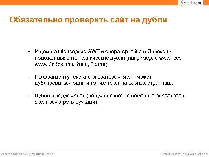 Обязательно проверить сайт на дубли - Ищем по title (сервис GWT и оператор intitle