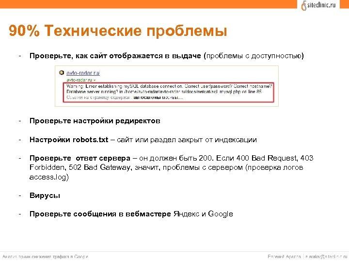 90% Технические проблемы - Проверьте, как сайт отображается в выдаче (проблемы с доступностью) -