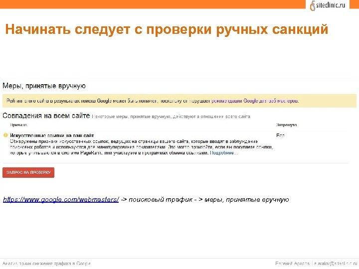 Начинать следует с проверки ручных санкций https: //www. google. com/webmasters/ -> поисковый трафик -