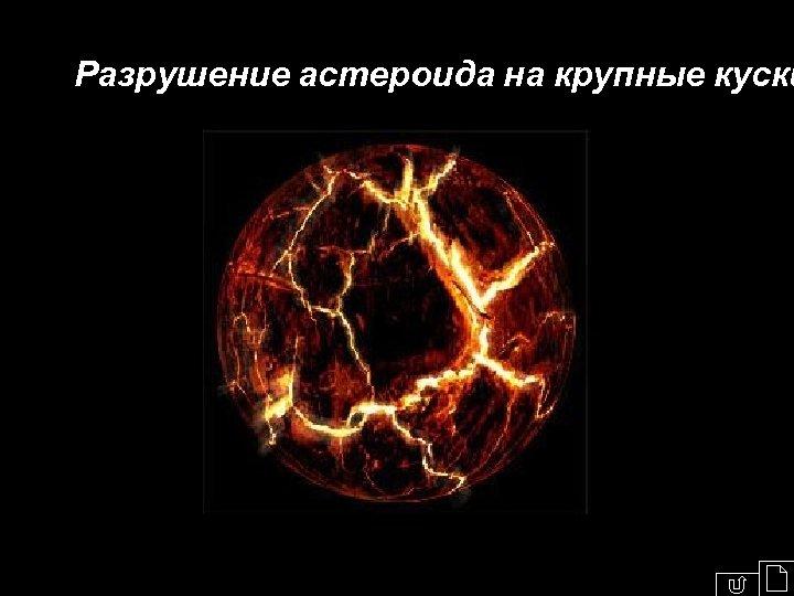 Разрушение астероида на крупные куски