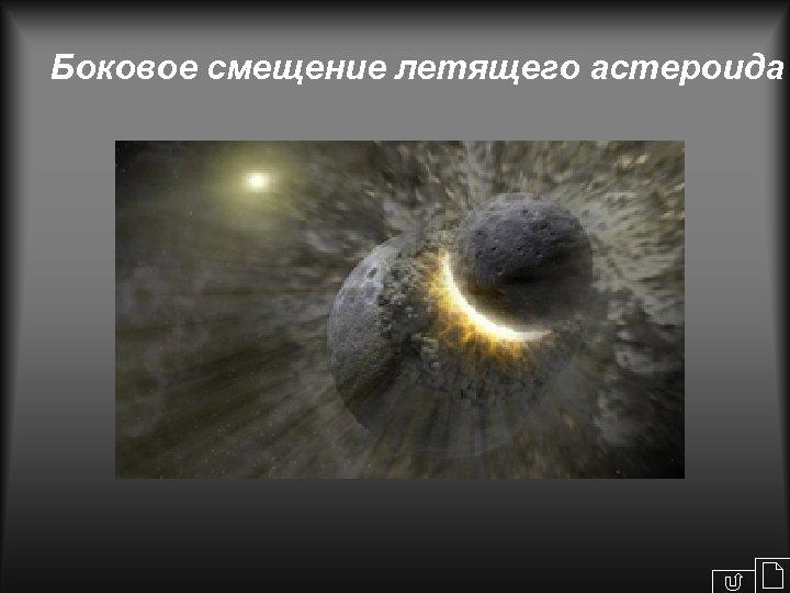 Боковое смещение летящего астероида