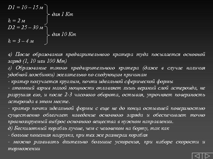 D 1 = 10 – 15 м для 1 Кт h = 2 м