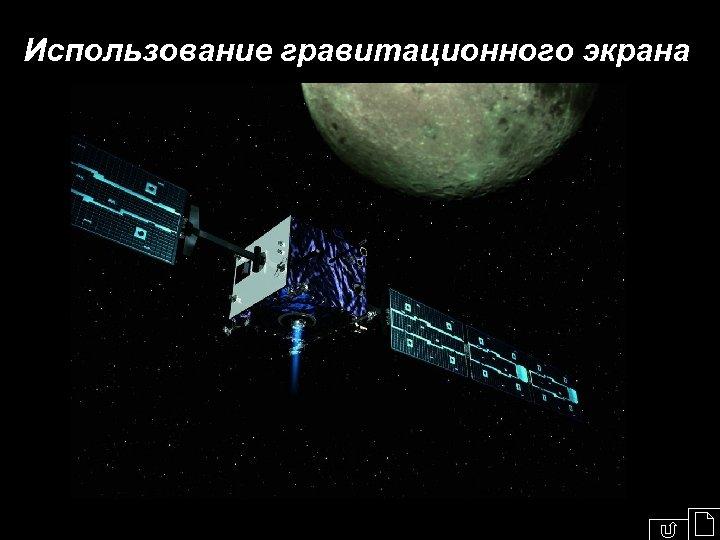 Использование гравитационного экрана
