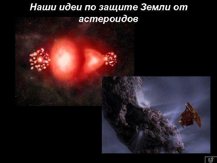 Наши идеи по защите Земли от астероидов