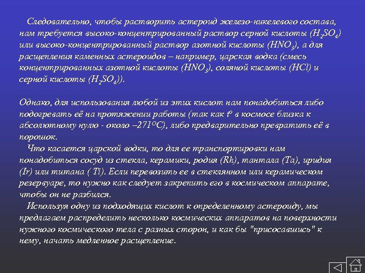 Следовательно, чтобы растворить астероид железо-никелевого состава, нам требуется высоко-концентрированный раствор серной кислоты (H