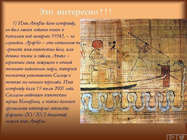 Это интересно ! ! ! 1) Имя Апофис дано астероиду, он был совсем недавно