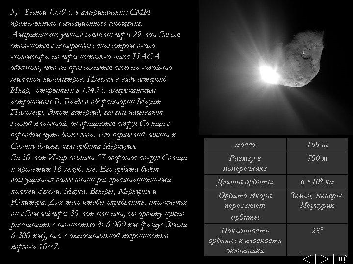 5) Весной 1999 г. в американских СМИ промелькнуло «сенсационное» сообщение. Американские ученые заявили: через