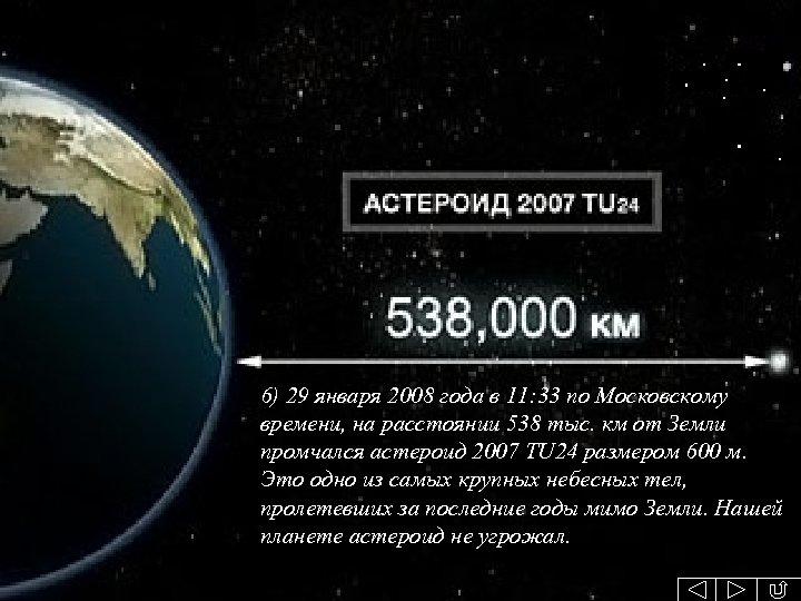6) 29 января 2008 года в 11: 33 по Московскому времени, на расстоянии 538