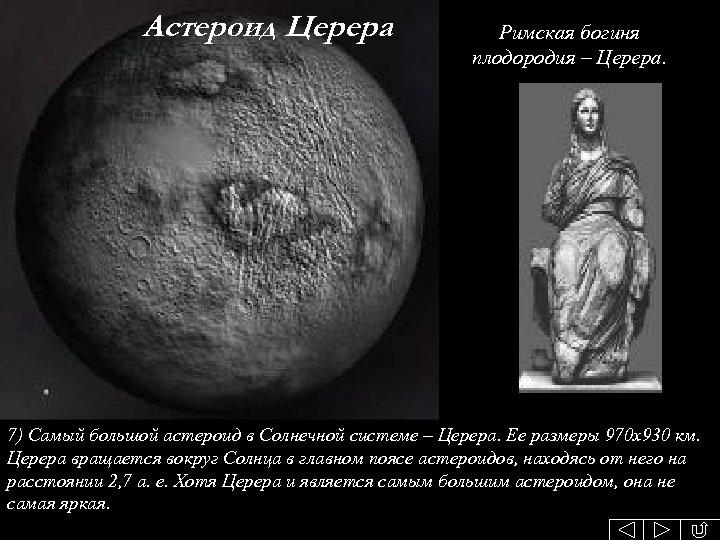 Астероид Церера Римская богиня плодородия – Церера. 7) Самый большой астероид в Солнечной системе