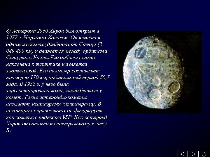 8) Астероид 2060 Хирон был открыт в 1977 г. Чарльзом Ковалем. Он является одним