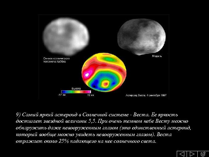 9) Самый яркий астероид в Солнечной системе - Веста. Ее яркость достигает звездной величины