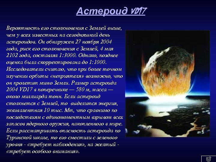 Астероид VD 17 Вероятность его столкновения с Землей выше, чем у всех известных на