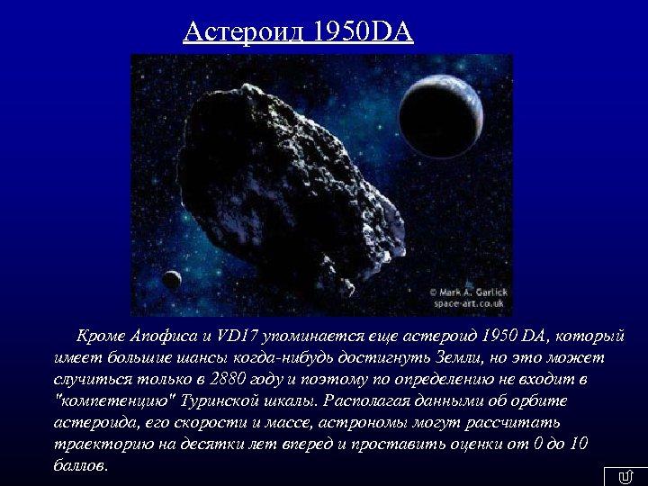 Астероид 1950 DA Кроме Апофиса и VD 17 упоминается еще астероид 1950 DA, который