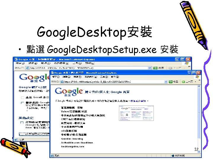 Google. Desktop安裝 • 點選 Google. Desktop. Setup. exe 安裝 12