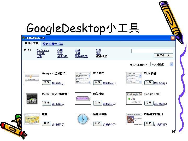 Google. Desktop小 具 14
