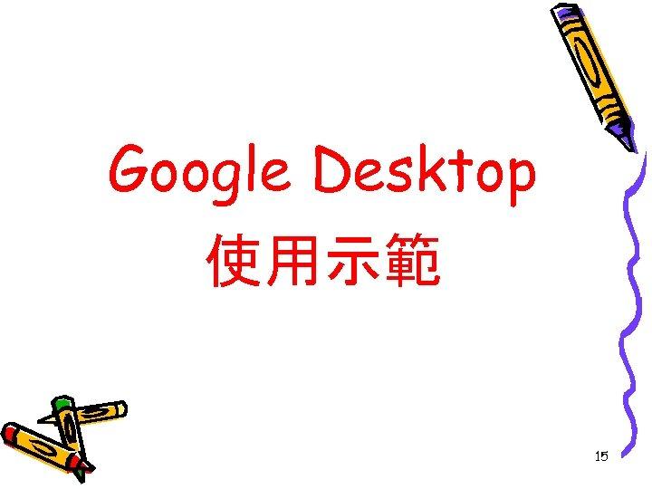 Google Desktop 使用示範 15