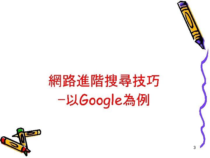 網路進階搜尋技巧 —以Google為例 3