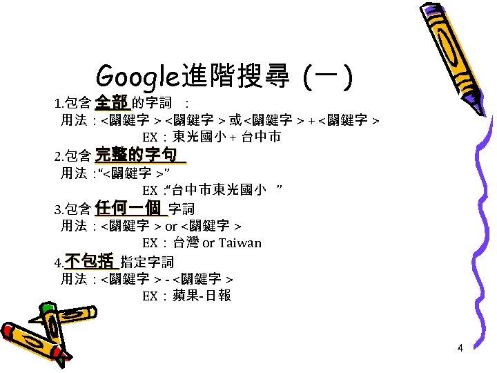Google進階搜尋 (一 ) 1. 包含 全部 的字詞 : 用法:<關鍵字 > 或 <關鍵字 > +