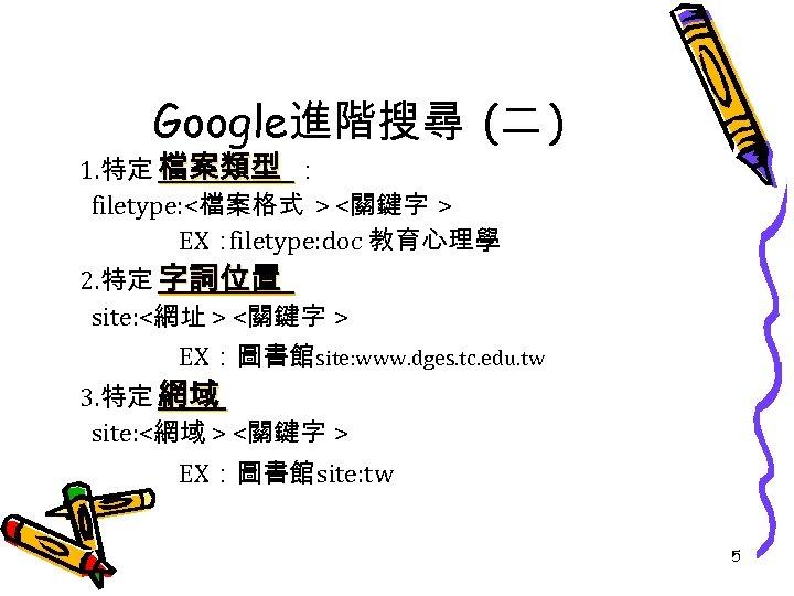 Google進階搜尋 (二 ) 1. 特定 檔案類型 : filetype: <檔案格式 > <關鍵字 > EX: filetype: