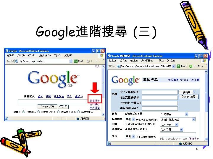Google進階搜尋 (三 ) 6